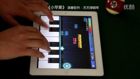 """用""""天天弹钢琴""""演奏《小苹果"""