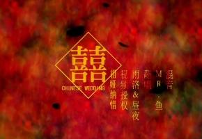 【雨洛&昼夜】囍
