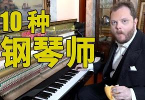10种钢琴师