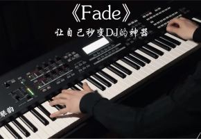 【编曲键盘】如此演奏《Fade》,...