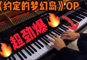 超劲爆 Touch off【约定的梦幻岛】OP 三角钢琴编曲