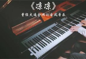 【钢琴】《凉凉》-曾经火遍全网的古风音乐
