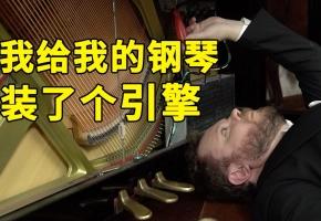 给钢琴装引擎会发生什么?