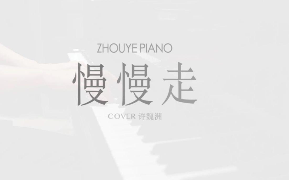 【钢琴】慢慢走-翻自 许魏洲