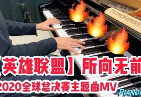 【英雄联盟】所向无前:2020全球总决赛主题曲《超燃钢琴编曲》