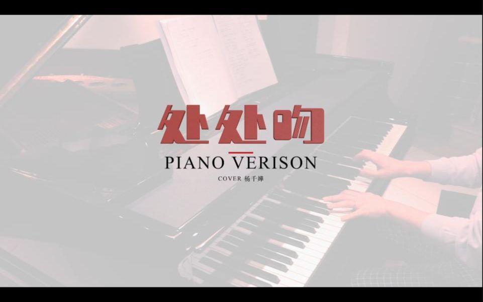 钢 琴 处 处 吻_哔哩哔哩 (゜...