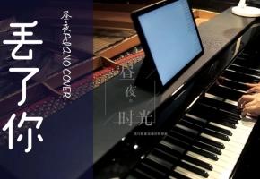 【钢琴】丢了你 翻自 井胧