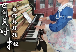 【钢琴】十万粉女装呈献!《世间美好与你环环相扣》钢琴超还原演奏版(简介附谱)