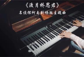 【钢琴】名侦探柯南剧场版主题曲《渡月桥思君》,动听钢琴回忆杀