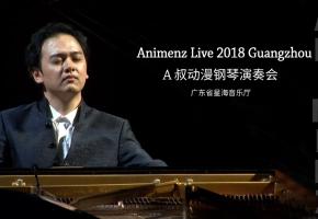 【Animenz】Guilty Crown Medley(罪恶王冠钢琴组曲)Animenz Live 2018 广州站