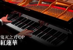 【Animenz】紅蓮華 - 鬼灭之刃 OP 钢琴版