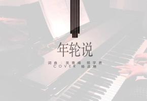 年轮说、钢琴