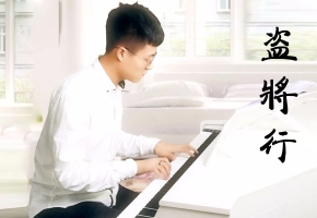 【钢琴】盗将行(文武贝改编演奏)