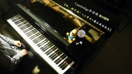 【小幸运】 钢琴幻想曲 by