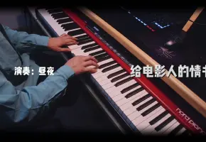 【钢琴演奏】给电影人的情书