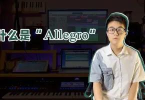"""什么是""""Allegro""""?你以为就是""""快板""""这么简单吗?"""