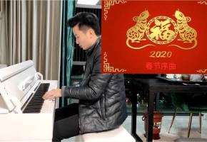 【钢琴】 春节序曲