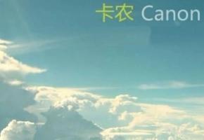 《浓情版卡农》——自改自学,望大家给予支持!