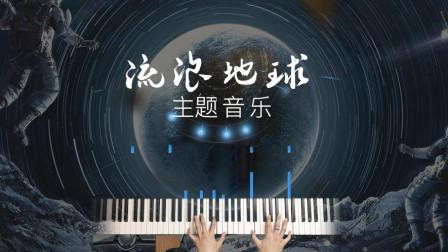 流浪地球电影《流浪地球》主题音乐-文武贝钢琴版
