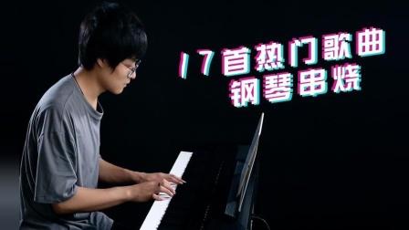 17首超热门歌曲钢琴串烧!