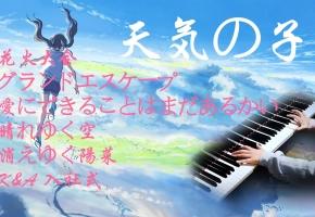 史上最全! 天气之子 插曲6首合集 钢琴 高清音质