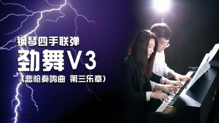 劲舞V3: 钢琴四首联弹(《悲怆奏鸣曲 第三乐章》) 文武贝钢琴版