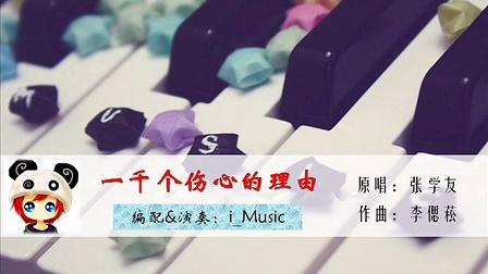 钢琴独奏《一千个伤心的理由》