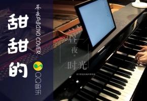 【昼夜钢琴】甜甜的|那些年我们听过的周杰伦 vol.37