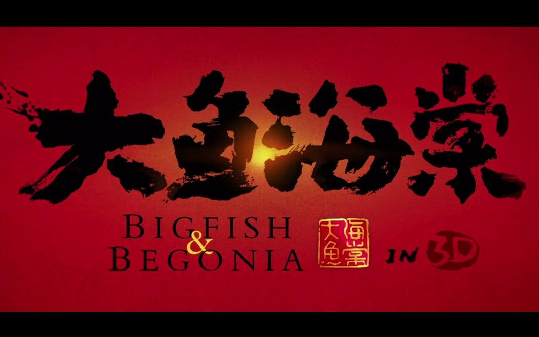 【小鹿钢琴】大鱼—大鱼海棠印象曲