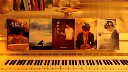 光良《童话》夜色钢琴曲 赵海洋