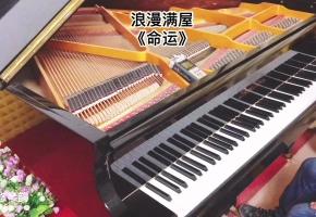 【钢琴】那些年曾经陪伴我们走过青春的《浪漫满屋》