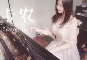 【钢琴】《卡农》音乐是世界上最美的温柔语言 高音质版