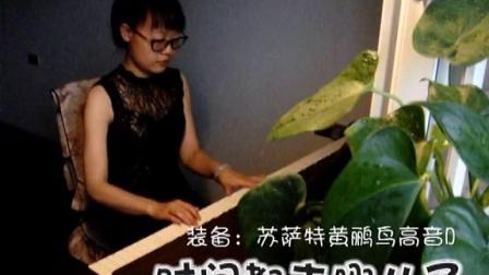 杨小豆 时间都去哪儿了 钢琴