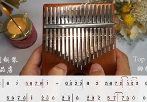 第六课《赤伶-单音版》 Top ONE拇指琴