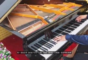 【钢琴】《镇魂》朱一龙&白宇《时间飞行》,最近非常火热的网剧和主题曲,旋律浪漫而动听,唯美之音!