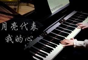 钢琴|月亮代表我的心 邓丽君