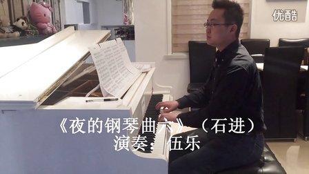 伍乐《夜的钢琴曲六》(下雨时