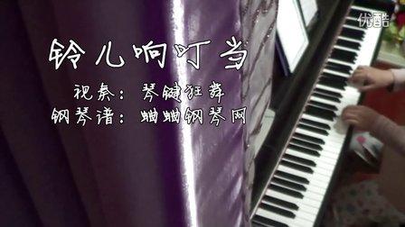 史上最难的 铃儿响叮当 钢琴