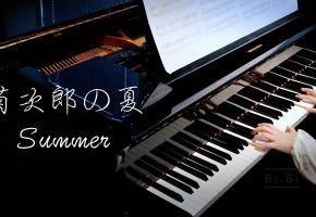 【钢琴】菊次郎的夏天 Summer 久石让
