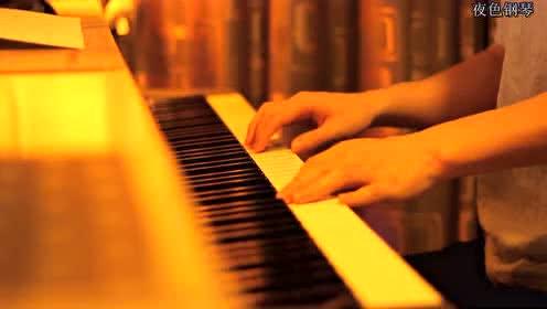 《时间都去哪儿了》夜色钢琴曲