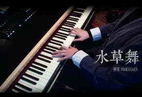 【钢琴】水草舞