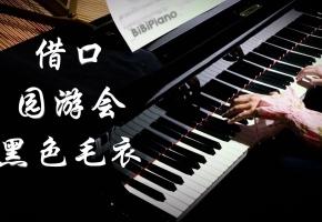 【周杰伦】园游会|借口|黑色毛衣 钢琴独奏