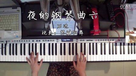 石进《夜的钢琴曲六》钢琴视奏
