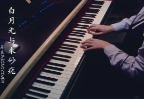 【昼夜】白月光与朱砂痣 PIANO VERSION