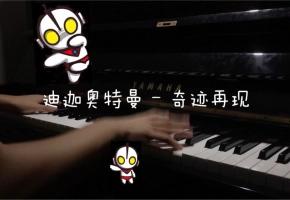 【钢琴】迪迦奥特曼 《奇迹再现》