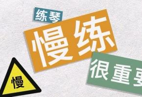 """【音乐那些事儿】第6期:练琴,""""慢练""""很重要!"""