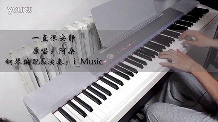 阿桑《一直很安静》钢琴版