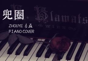 钢琴演奏林宥嘉热曲《兜圈》