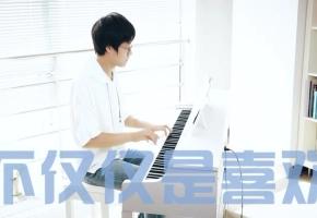 【钢琴】不仅仅是喜欢-文武贝钢琴版