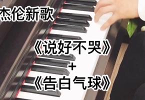 【钢琴】当杰伦新歌《说好不哭》遇上《告白气球》时......